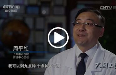 METROPOLITAN HOSPITAL FEATURED ON CHINA'S STATE TV