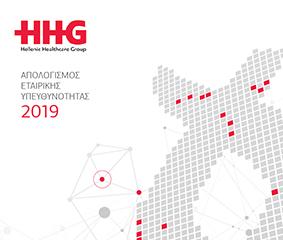 Hellenic Healthcare Group: Για πρώτη φορά ενιαίος Απολογισμός Υπευθυνότητας από τον μεγαλύτερο Όμιλο παροχής υπηρεσιών Υγείας στην Ελλάδα.