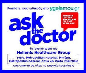 Ask the doctor στο ygeiamou.gr: απαντήσεις με το κύρος του Ομίλου HHG