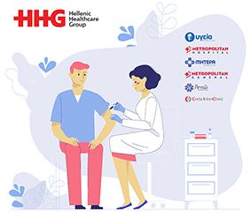 Το HHG συνδράμει στο Εθνικό Σχέδιο για την εμβολιαστική κάλυψη του πληθυσμού για τη νόσο COVID-19