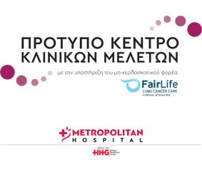 Το Metropolitan Hospital και ο Όμιλος HHG ανακοινώνουν τη συνεργασία τους με τον νεοσύστατο, μη-κερδοσκοπικό κοινωνικό φορέα «FairLife-Φροντίδα και Πρόληψη για τον καρκίνο του πνεύμονα – Στη μνήμη του Simon Bell»
