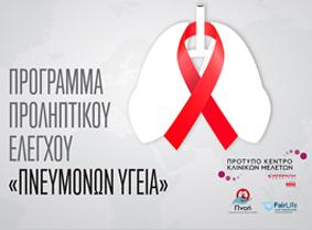 Πρόγραμμα Προληπτικού Ελέγχου «Πνευμόνων Υγεία» από το Metropolitan Hospital και τον Όμιλο HHG, για πρώτη φορά στην Ελλάδα, δυναμικά στη μάχη κατά του καρκίνου του πνεύμονα