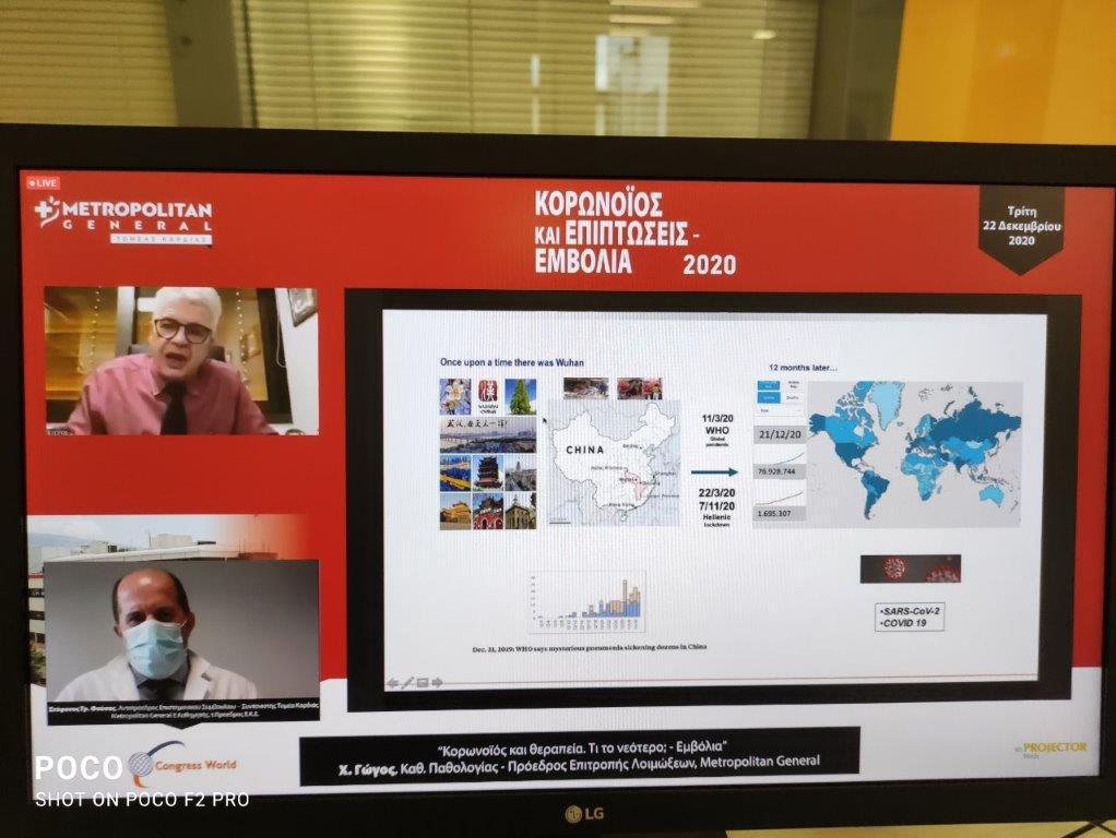 Πανελλήνια Διαδικτυακή Επιστημονική Εκδήλωση με θέμα «Κορωνοϊος: Επιπτώσεις – Εμβόλια» στο Metropolitan General