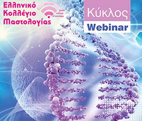 Κύκλος webinar με θέμα: «Η εβδομαδιαία ενημέρωσή σου στην ογκολογία», από το Ελληνικό Κολλέγιο Μαστολογίας